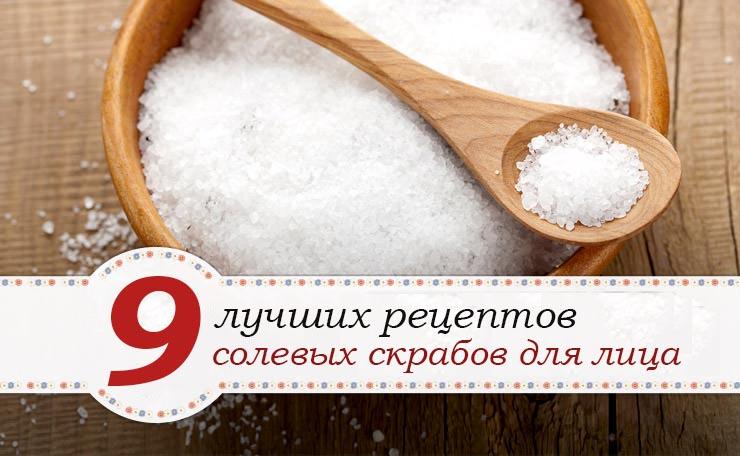 Скраб для кожи в домашних условиях рецепты