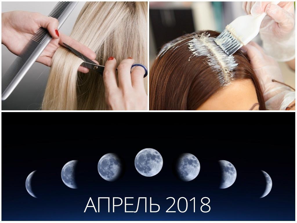 Лунный календарь благоприятных дней стрижки волос апрель 2019 года рекомендации