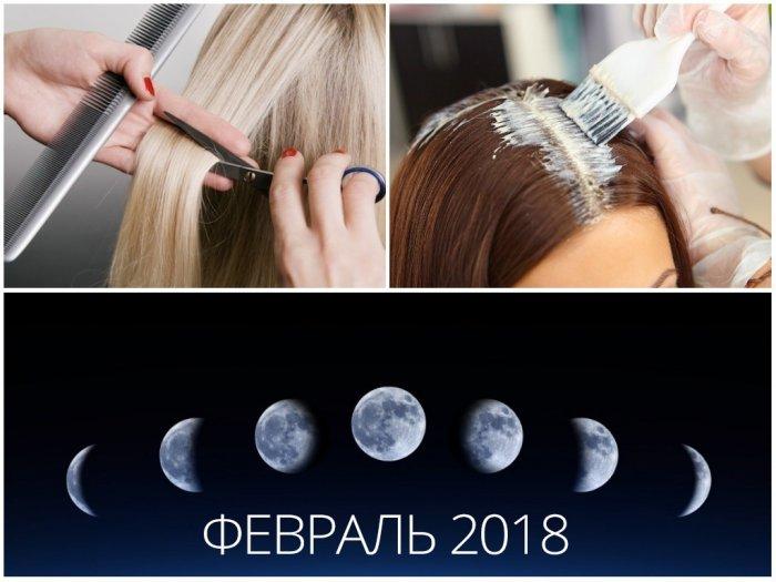 Лунный календарь стрижек и окрашивания февраль 2019